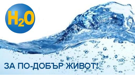 Избор за пречистване на вода